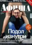 Павел Гудимов лидер группы Гуд:мов, дизайнер, галерист