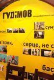 Презентація культурного холдингу Гудімов-артпроект / 25 квітня
